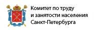 Комитет по труду и занятости Санкт-Петербурга