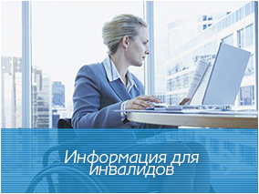 https://www.r21.spb.ru/empl/about/services/disabled.htm