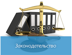 https://www.r21.spb.ru/empl/about/services/laws.htm
