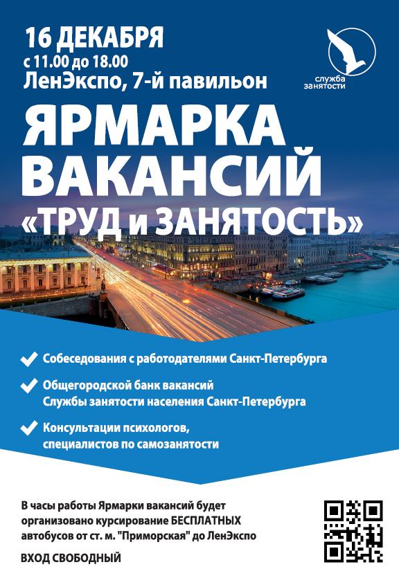 биржа труда спб вакансии официальный сайт приморский район термобелье ACTIVE